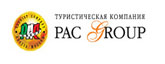 Туроператор PAC GROUP (ПАК ГРУП)